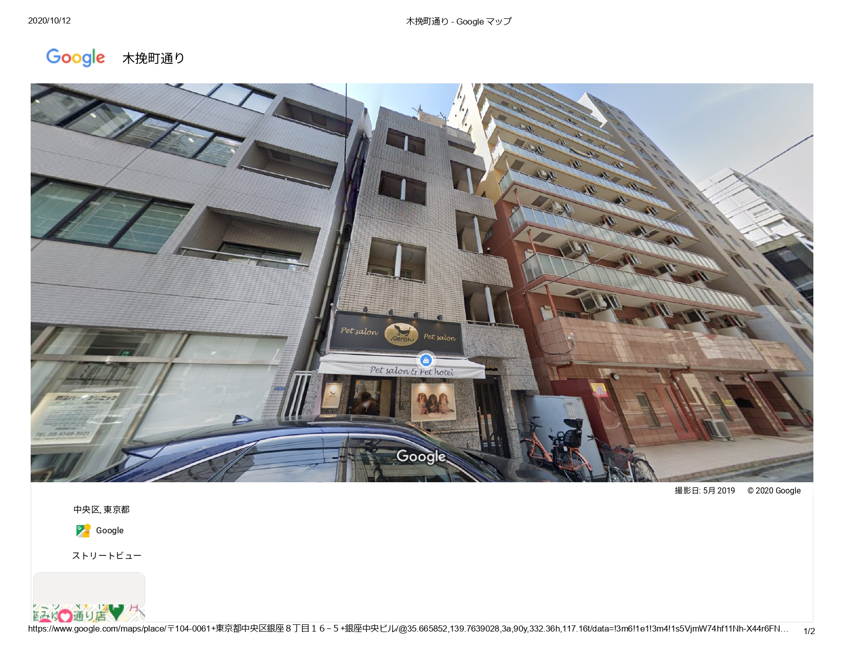 Tokyo CHUO-KU Commercial buildingEntire building for sale